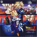 Dragon Ball Z: Hit Song Collection 14 - Straight