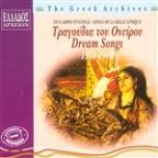 Tragoudia Tou Oneirou - Songs Of The Dream