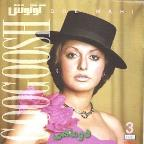 Best Of Googoosh Vol. 3: Doe Mahi