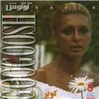 Best Of Googoosh Vol. 5: Kavir