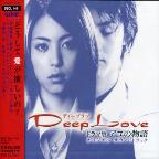 Deep Love Part 1: Ayu No Monogatari