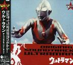 Ultra Sound, Vol. 2: Ultraman