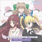 Drama CD Vol. 3 - D.C.S.S. Da Capo Second Season