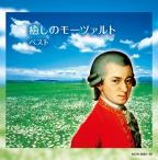 Iyashi no Mozart: Best