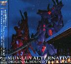Muvluv Alternative 2