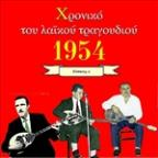 Chronicle Of Greek Popular Song 1954, Vol. 5