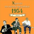 Chronicle Of Greek Popular Song 1954, Vol. 6