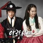 Arang And The Magistrate Ost Part 1
