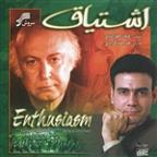 Eshtiagh (A Work Of Iran National Orchestra)