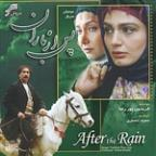 After The Rain (Pas Az Baran)-Sound Track
