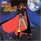 Captain Harlock: Animex Collection 7