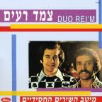 Best Hassidic Songs
