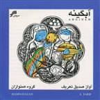 Abgineh (Iranian Traditional Music)