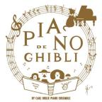 Piano De Ghibli Studio Ghibli Works