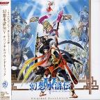 Genso Suikoden V-Original Soundtrack Video Game Soundtrack