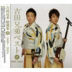 Yoshida Brothers Best, Vol. 1: 1999 - 2004
