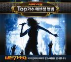 Survival Top Singer Essential Album