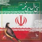30 Years Of Iran Revolutionary Tunes - Vol.3
