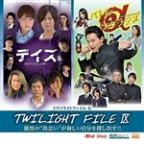 Twilight File IX ~Compilation Album~