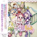 Ojamajo Doremi Dokkan: 4CD Collection