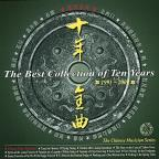 Best Collection of Ten Years, 1991-2001: Chinese Flute Subseries
