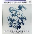 Vol 1:Saiyuki Reload Even A Worm