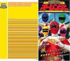 Ohranger: Maxi Single Collection