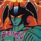 Devilman: BGM Collection