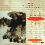 Hugo Masters: An Anthology Of Chinese Classical Music, Vol. 2 - Plucked Strings