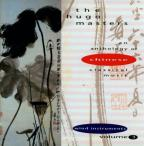 An Hugo Masters: An Anthology Of Chinese Classical Music, Vol. 3: Wind Instruments