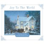 Joy To The World: Thomas Kinkade
