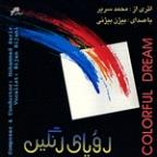 Colorful Dream(Roya-Ye-Rangin)-Persian Classical Music)