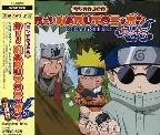 Oh! Naruto Nippon V.13: Radio DJCD
