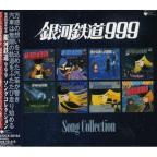 Galaxy Express 999: Memorial Songs Collection