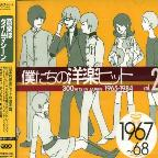 300 Hits In Japan 1965-1984, Vol. 2: 1967-68