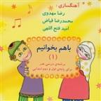 Let's Sing Together (Ba Ham Bekhanim), Vol. 1 [a Program For Art Classes Of Grades 1 & 2]