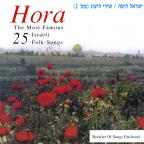 Hora:, Vol. 25 Greatest Israeli Folk Songs, Vol. 2