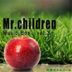 Mr. Children Music Box Vol. 3