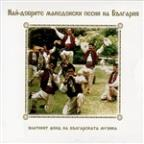 best Bulgarian and Macedonian traditional folk songs