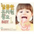 Sweet Kindergarten: Kids Song Best