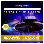 Very Best Of Hebrew Vol. 1
