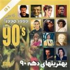 Best Of 90's Persian Music Vol 3