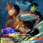 Detective Conan: Strategy Above The Depths: Ost