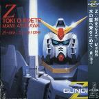 Mobile Suit Z Gundam Theme Songs