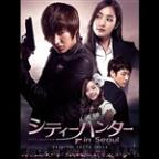 City Hunter In Seoul Original Sound Track