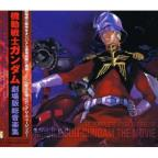 Mobile Suit Gundam the Movie: Songs
