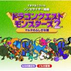 Synthesizer Kumikyoku[Dragon Quest Mons2