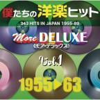 Hits In Japan More Deluxe, Vol. 1: '55 - '63