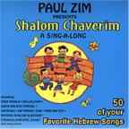 Shalom Chaverim: A Sing-A-Long