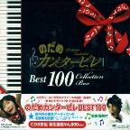 Nodame Cantabile: Best 100